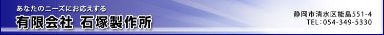 有限会社 石塚製作所 静岡市清水区 手作業請負・内職作業請負、内職斡旋、商品管理、倉庫保管